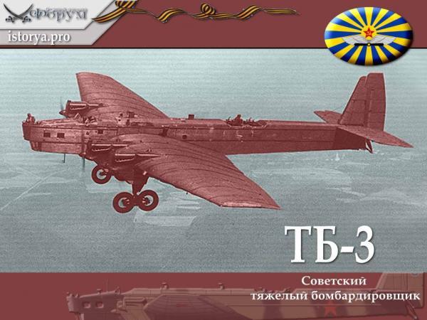 Туполев ТБ3